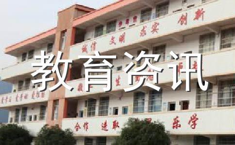 香港大学2012内地招录363人 云南师大附中占8个